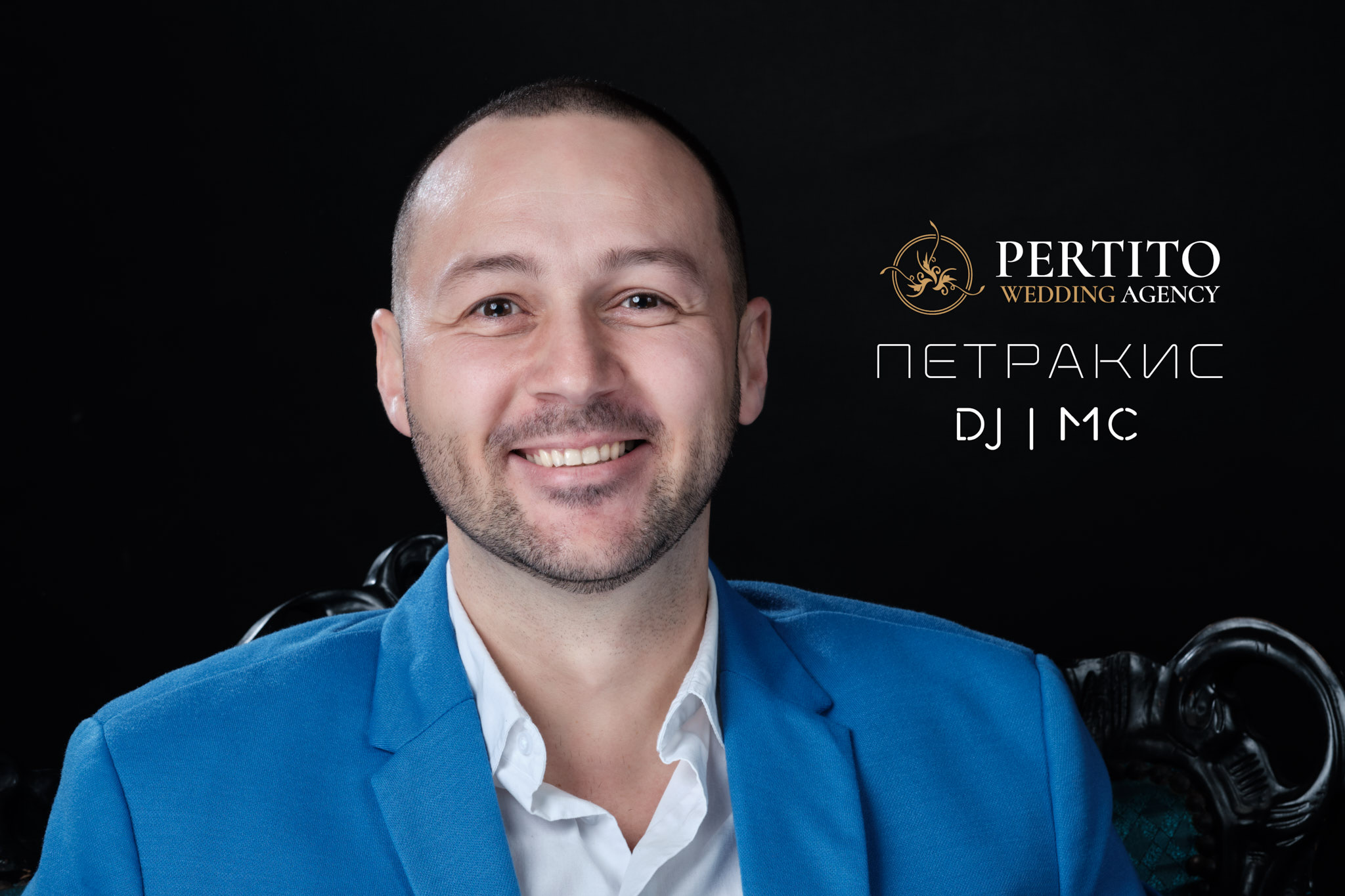 Диджеи - Пертито