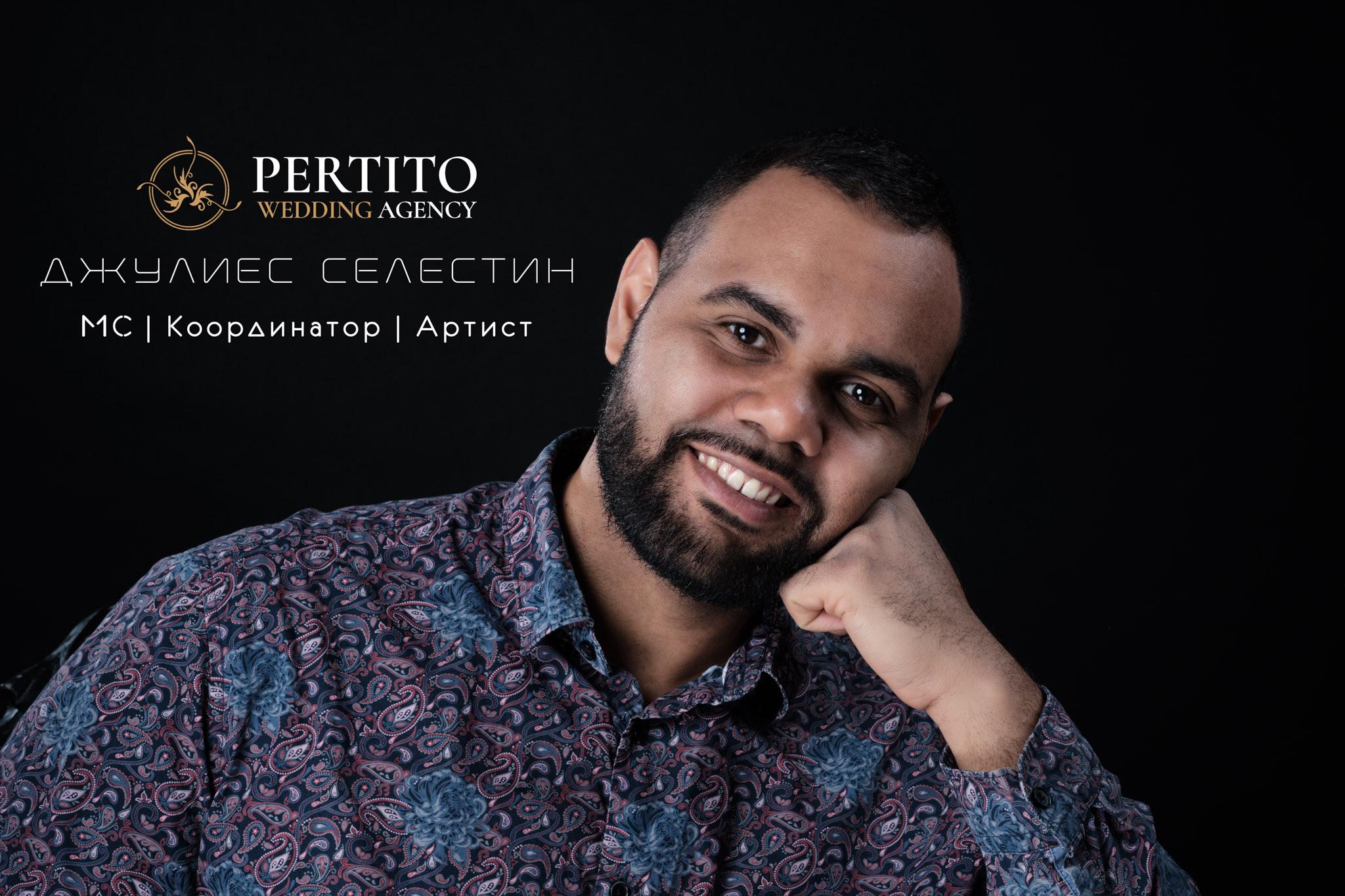Водещи - Пертито