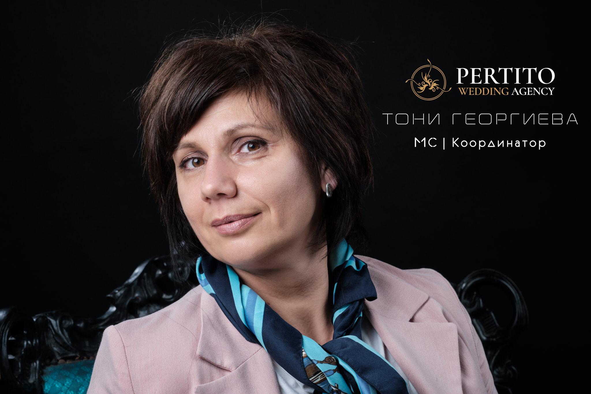 Antoniya Georgieva - Tony - Пертито